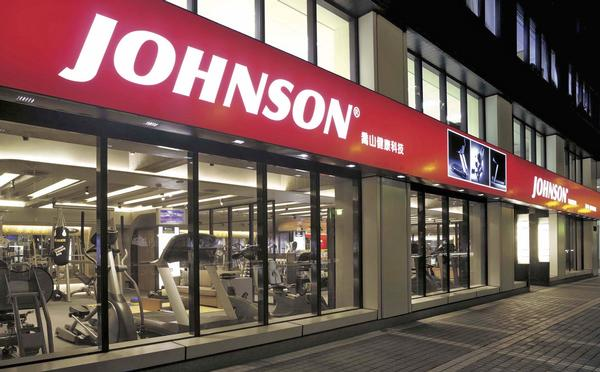 Johnson Health Tech has nearly 300 retail stores and five manufacturing warehouses