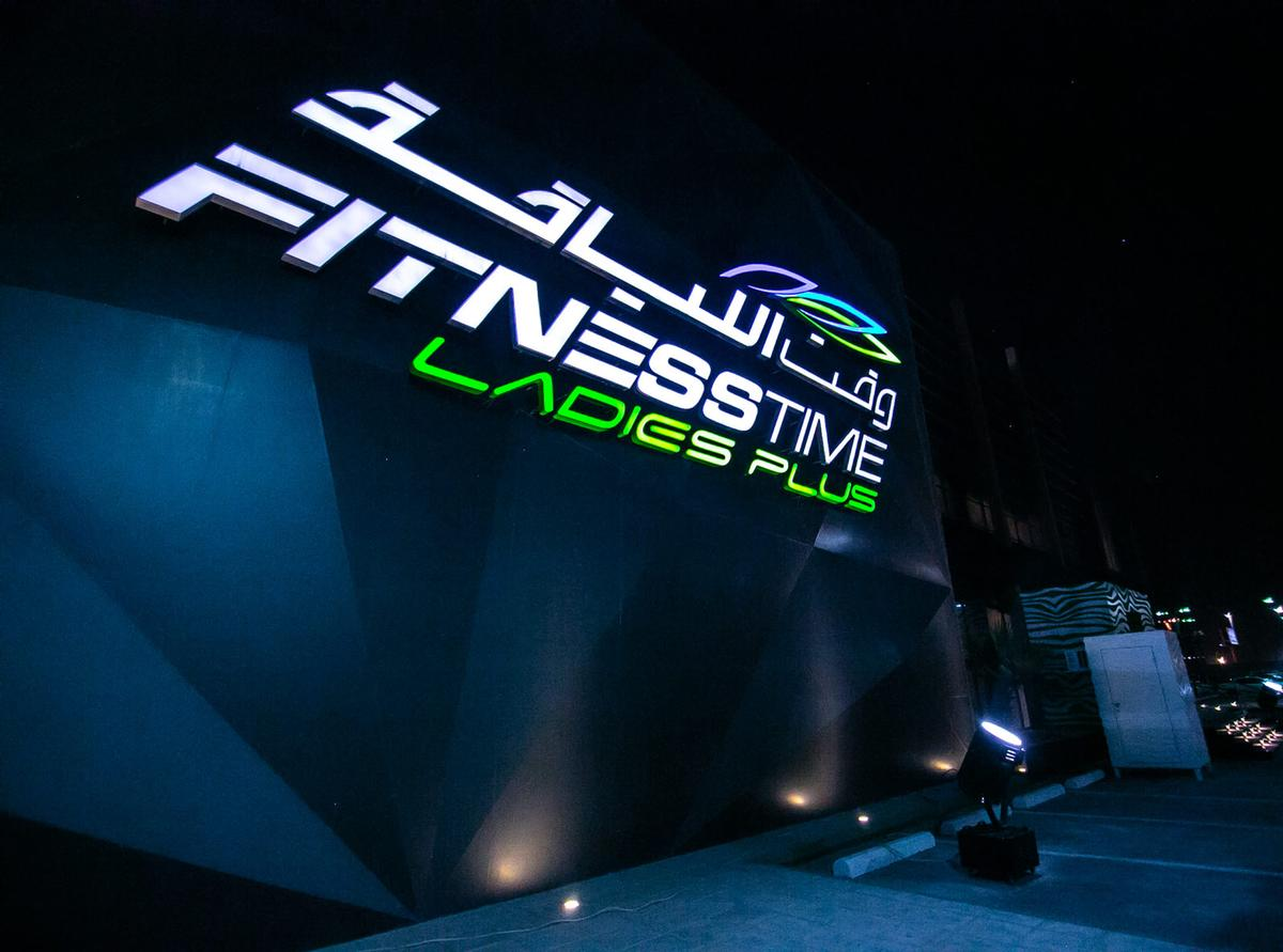 Fitness Time currently has 138 active clubs and 2,600 employees across its portfolio in Saudi Arabia and United Arab Emirates / Fitness Time/www.fitnesstime.com.sa