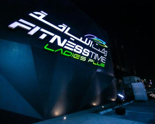 Saudi Arabia's Fitness Time plans 70 new openings in next five years