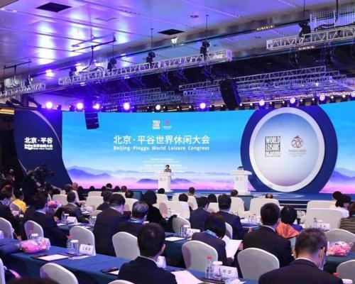 The 16th World Leisure Congress took place from 16 to 18 April 2021 in Beijing