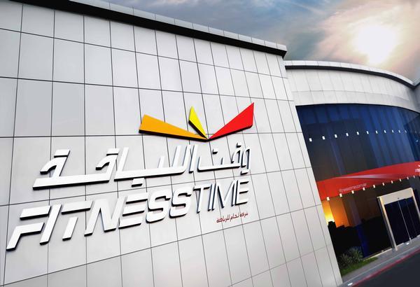 Saudi Arabian brand Fitness Time highlights opportunities in MENA