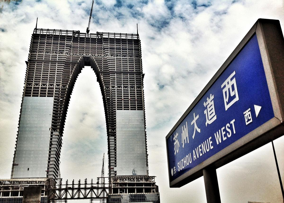 The Gate of the Orient, which has been nicknamed by some critics as 'a pair of trousers' / Mudaxiong