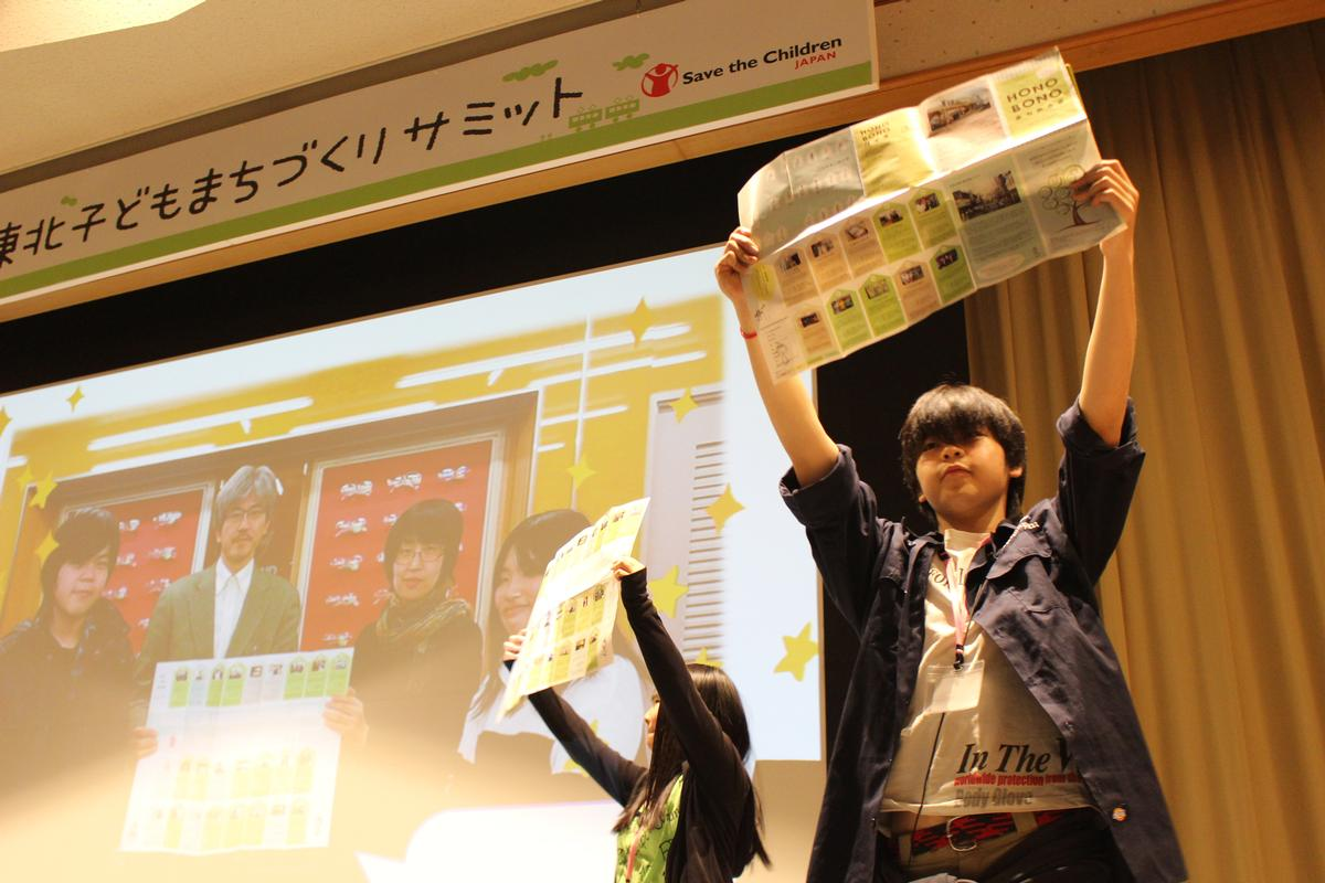 The young designers behind the Children's Community Building Club in Ishinomaki have presented their work at a national conference / Save the Children Japan