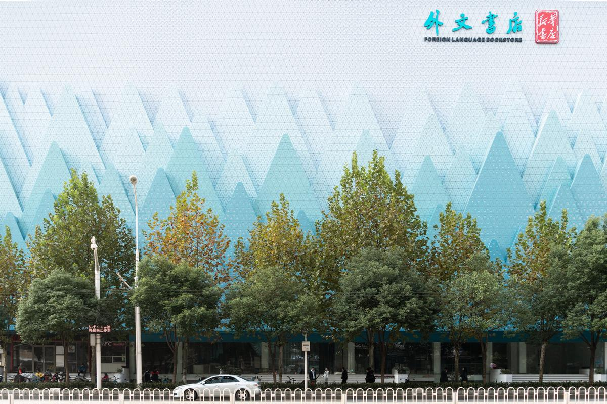 The façade's layers of green hills visually depict the 'mountains beyond mountains' concept / CreatAR Images